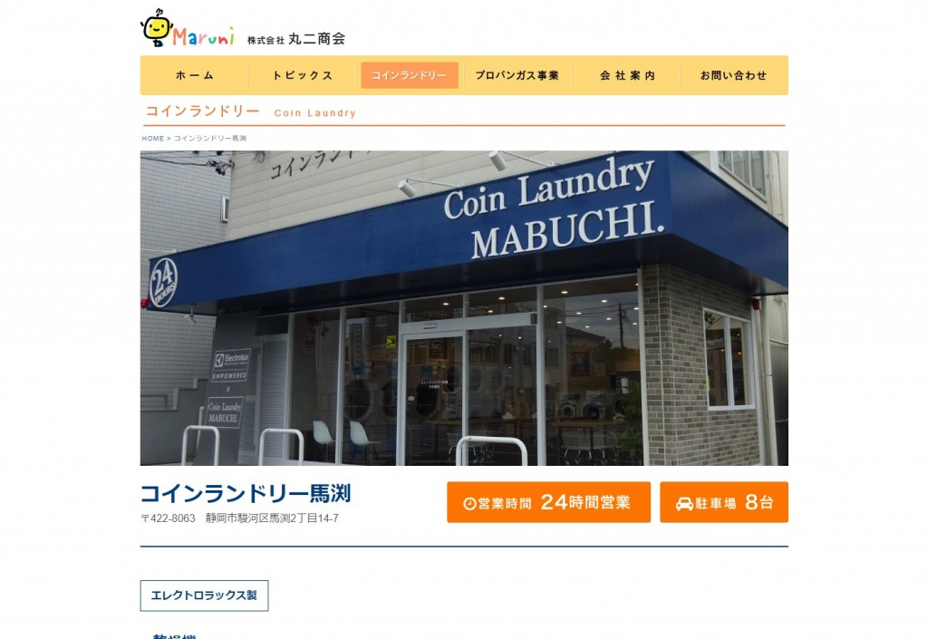FireShot Capture 359 - コインランドリー馬渕 | 丸二商会 - http___marunishoukai.co.jp_coinlaundry_
